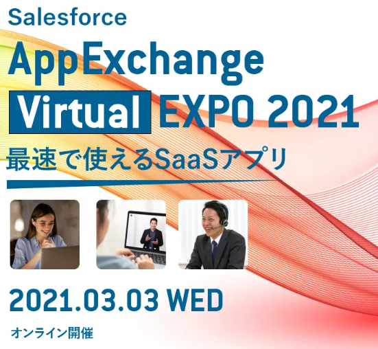 写真:Salesforce「AppExchange Virtual EXPO 2021」に出展します