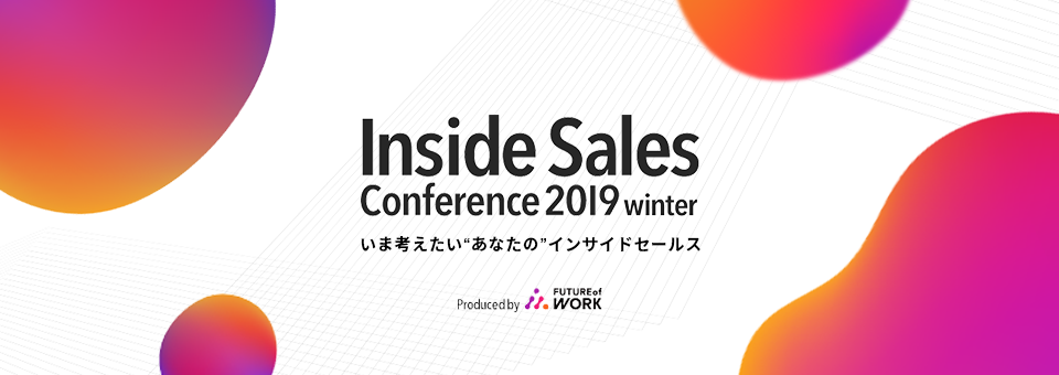 写真:「Inside Sales Conference 2019 winter」に出展します!